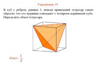 Упражнение 19 В куб с ребром, равным 1, вписан правильный тетраэдр таким образом