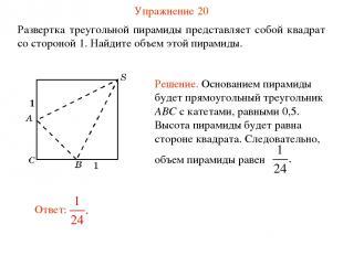 Упражнение 20 Развертка треугольной пирамиды представляет собой квадрат со сторо