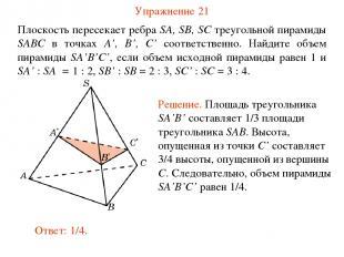 Упражнение 21 Плоскость пересекает ребра SA, SB, SC треугольной пирамиды SABC в