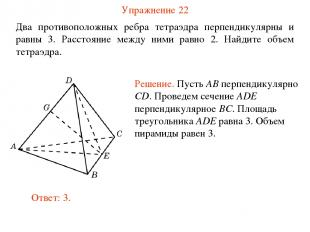 Упражнение 22 Два противоположных ребра тетраэдра перпендикулярны и равны 3. Рас