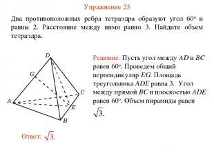 Упражнение 23 Два противоположных ребра тетраэдра образуют угол 60о и равны 2. Р