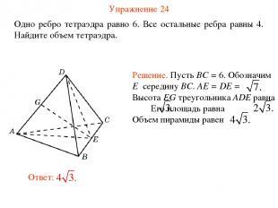 Упражнение 24 Одно ребро тетраэдра равно 6. Все остальные ребра равны 4. Найдите