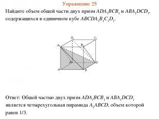 Найдите объем общей части двух призм ADA1BCB1 и ABA1DCD1, содержащихся в единичн