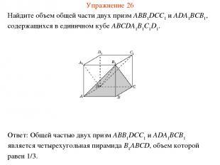 Найдите объем общей части двух призм ABB1DCC1 и ADA1BCB1, содержащихся в единичн