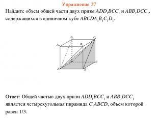 Найдите объем общей части двух призм ADD1BCC1 и ABB1DCC1, содержащихся в единичн