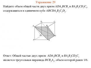 Найдите объем общей части двух призм ADA1BCB1 и BA1B1CD1C1, содержащихся в едини