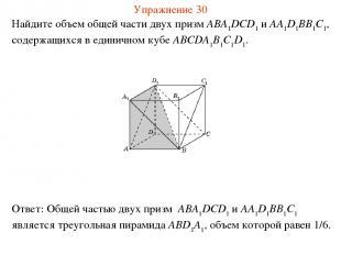 Найдите объем общей части двух призм ABA1DCD1 и AA1D1BB1C1, содержащихся в едини