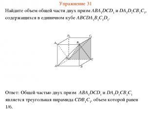 Найдите объем общей части двух призм ABA1DCD1 и DA1D1CB1C1, содержащихся в едини