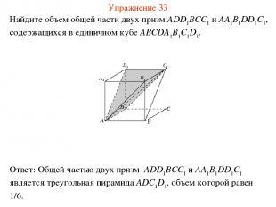 Найдите объем общей части двух призм ADD1BCC1 и AA1B1DD1C1, содержащихся в едини