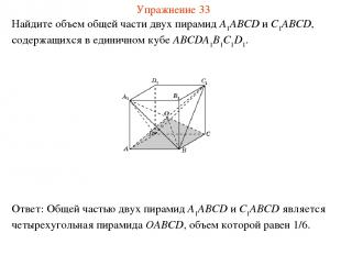 Найдите объем общей части двух пирамид A1ABCD и C1ABCD, содержащихся в единичном