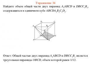 Найдите объем общей части двух пирамид A1ABCD и DBCC1B1, содержащихся в единично