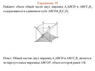 Найдите объем общей части двух пирамид A1ABCD и ABCC1B1, содержащихся в единично