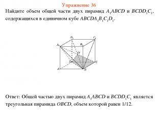 Найдите объем общей части двух пирамид A1ABCD и BCDD1C1, содержащихся в единично