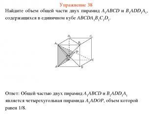 Найдите объем общей части двух пирамид A1ABCD и B1ADD1A1, содержащихся в единичн