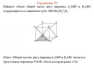 Найдите объем общей части двух пирамид A1ABD и B1ABC, содержащихся в единичном к