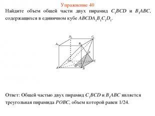 Найдите объем общей части двух пирамид C1BCD и B1ABC, содержащихся в единичном к