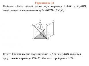 Найдите объем общей части двух пирамид A1ABC и D1ABD, содержащихся в единичном к