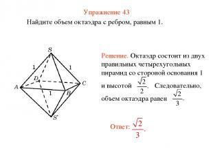Упражнение 43 Найдите объем октаэдра с ребром, равным 1.