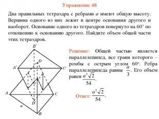 Упражнение 48 Два правильных тетраэдра с ребрами a имеют общую высоту. Вершина о