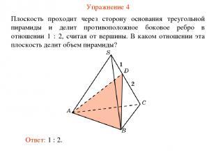 Упражнение 4 Плоскость проходит через сторону основания треугольной пирамиды и д