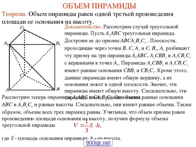 ОБЪЕМ ПИРАМИДЫ Теорема. Объем пирамиды равен одной третьей произведения площади ее основания на высоту. Доказательство. Рассмотрим случай треугольной пирамиды. Пусть A1ABC треугольная пирамида. Достроим ее до призмы ABCA1B1C1 . Плоскости, проходящие…