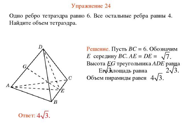 Упражнение 24 Одно ребро тетраэдра равно 6. Все остальные ребра равны 4. Найдите объем тетраэдра.