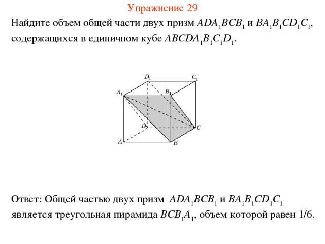 Найдите объем общей части двух призм ADA1BCB1 и BA1B1CD1C1, содержащихся в единичном кубе ABCDA1B1C1D1. Упражнение 29