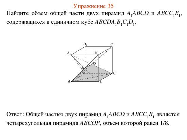Найдите объем общей части двух пирамид A1ABCD и ABCC1B1, содержащихся в единичном кубе ABCDA1B1C1D1. Упражнение 35