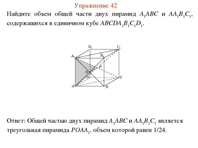 Найдите объем общей части двух пирамид A1ABC и AA1B1C1, содержащихся в единичном кубе ABCDA1B1C1D1. Упражнение 42