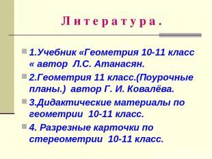 Л и т е р а т у р а . 1.Учебник «Геометрия 10-11 класс « автор Л.С. Атанасян. 2.