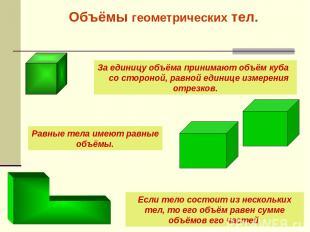 Объёмы геометрических тел. Равные тела имеют равные объёмы. За единицу объёма пр