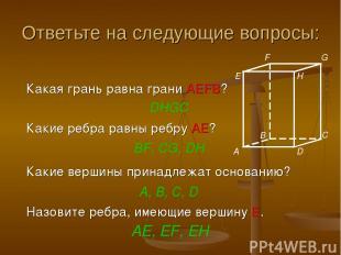 Ответьте на следующие вопросы: Назовите ребра, имеющие вершину E. Какая грань ра