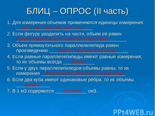 БЛИЦ – ОПРОС (II часть) 1. Для измерения объемов применяются единицы измерения: