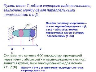 Пусть тело Т, объем которого надо вычислить, заключено между двумя параллельными