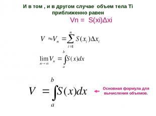 И в том , и в другом случае объем тела Тi приближенно равен Vn = S(xi)Δxi Основн
