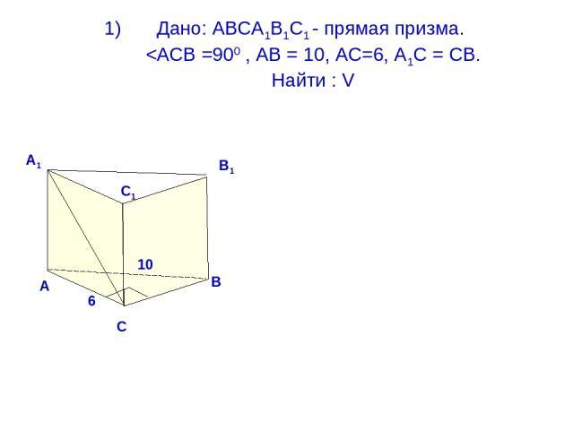 Дано: АВСА1В1С1 - прямая призма.