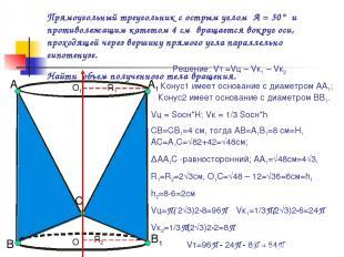 Прямоугольный треугольник с острым углом А = 30° и противолежащим катетом 4 см в