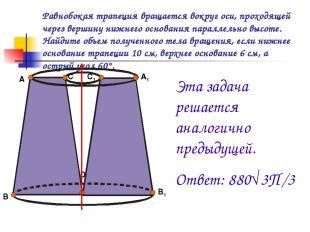 Равнобокая трапеция вращается вокруг оси, проходящей через вершину нижнего основ