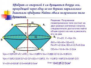 Квадрат со стороной 4 см вращается вокруг оси, проходящей через одну из его верш