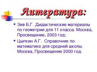 Литература: Зив Б.Г. Дидактические материалы по геометрии для 11 класса. Москва,