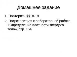 Домашнее задание 1. Повторить §§18-19 2. Подготовиться к лабораторной работе «Оп