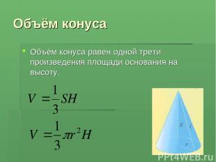 Объём конуса Объём конуса равен одной трети произведения площади основания на вы