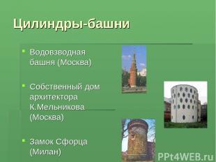 Цилиндры-башни Водовзводная башня (Москва) Собственный дом архитектора К.Мельник