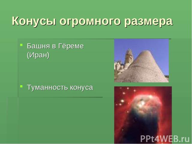 Конусы огромного размера Башня в Гёреме (Иран) Туманность конуса