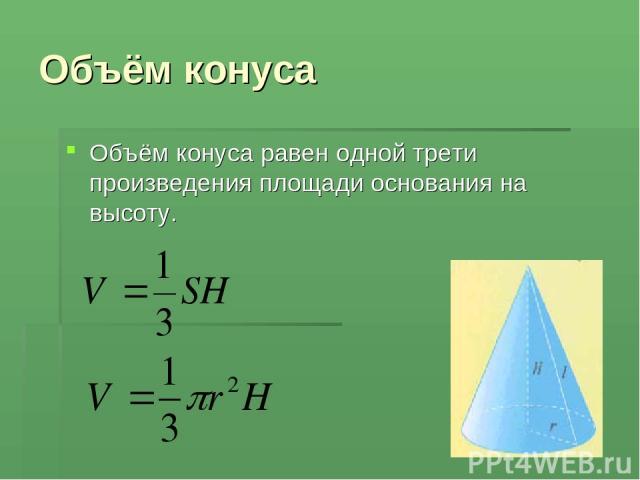 Объём конуса Объём конуса равен одной трети произведения площади основания на высоту.