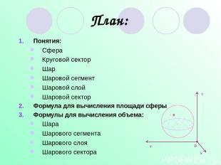 План: Понятия: Сфера Круговой сектор Шар Шаровой сегмент Шаровой слой Шаровой се