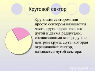 Круговой сектор Круговым сектором или просто сектором называется часть круга, ог