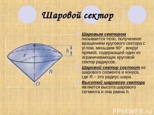 Шаровой сектор Шаровым сектором называется тело, полученное вращением кругового