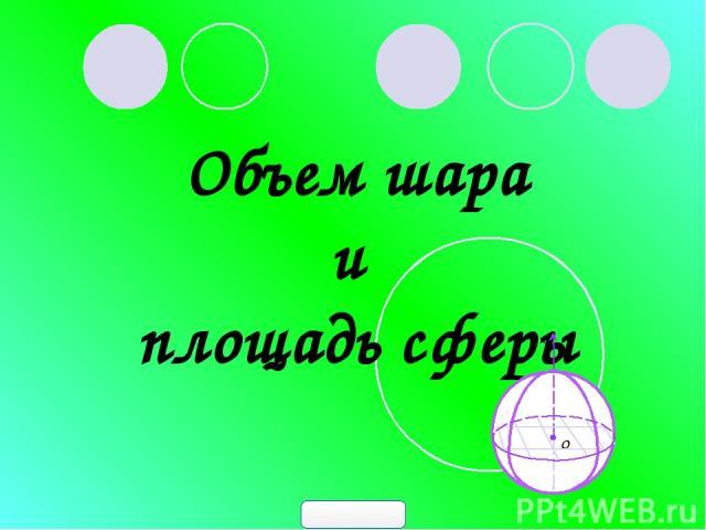Объем шара и площадь сферы 900igr.net