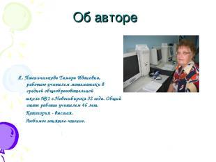 Об авторе Я, Пшеничникова Тамара Ивановна, работаю учителем математики в средней